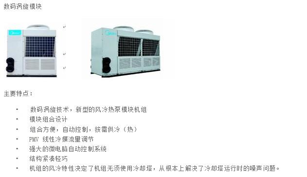 [A]系列 风冷模块机组